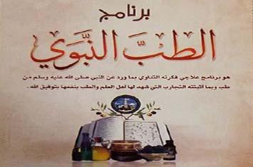 Mengenal Hakikat Thibbun Nabawi - VOA-ISLAM.COM