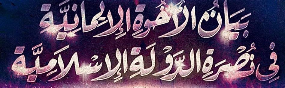 Pernyataan Ulama dan Santri Mendukung Daulah Islam Irak dan Syam