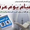 Jadwal Puasa Hari Arafah Senin Ini, Bisa Menghapuskan Dosa Dua Tahun