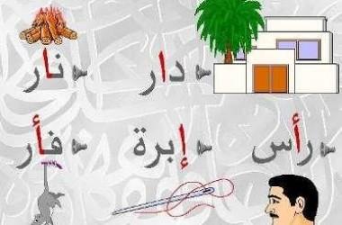 Hukum Belajar Bahasa Arab