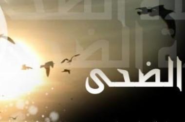 Membaca Surat Al-Ikhlas dan An-Nas di Shalat Dhuha, Boleh?