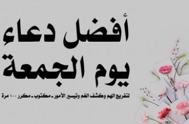 Doa Mustajab di Ujung Hari Jum'at, Mari Berdoa Agar Wabah Covid 19 Segera Sirna