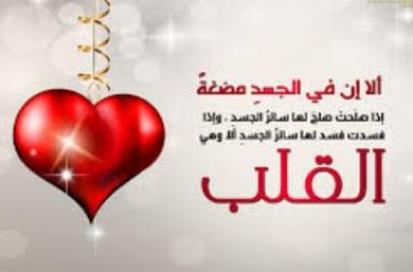 Doa-doa untuk Kebaikan Hati
