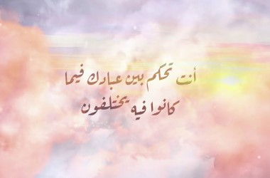 Doa Istiftah Qiyamul Lail Rasullullah ''Meminta Hidayah''