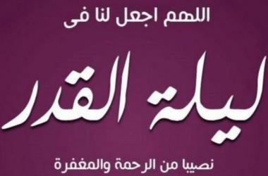 Dalil-dalil Lailatul Qadar di Malam 27 Ramadhan