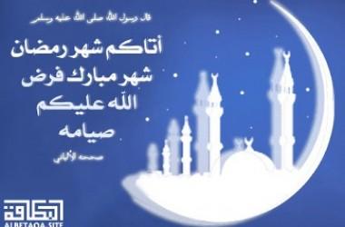 Doa Memasuki Ramadhan