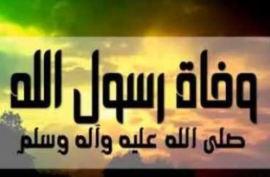 Rasulullah Wafat pada Senin 12 Rabi'ul Awal, Apa yang Beliau Siapkan?