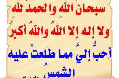 Inilah Ucapan yang Paling Dicintai Allah setelah Al-Qur'an