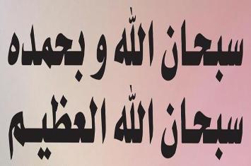 Dua Kalimat Ringan Tapi Sangat Dicintai Allah Dan Berat Pada Timbangan Voa Islam Com