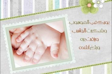 Doa Ucapan Selamat Untuk Anak Baru Lahir Voa Islamcom