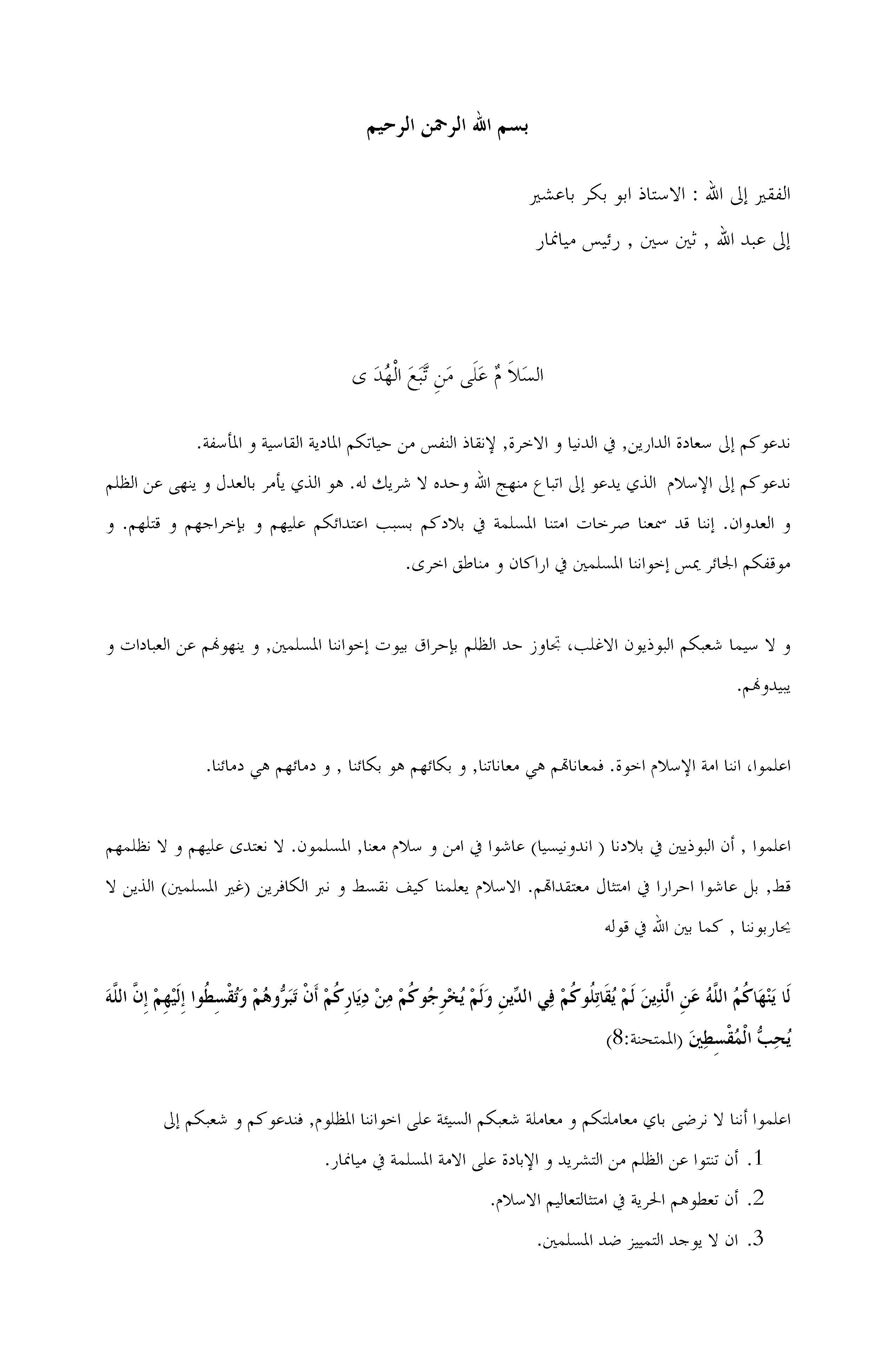 Inilah Surat Ustadz Ba Asyir Dengan 3 Bahasa Untuk Presiden Myanmar