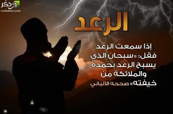 Doa Saat Melihat Petir Dan Mendengar Guntur Ponpes Almizan Muhammadiyah Lamongan